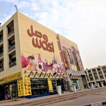 Dubai Street Art #MurphysDoDubai